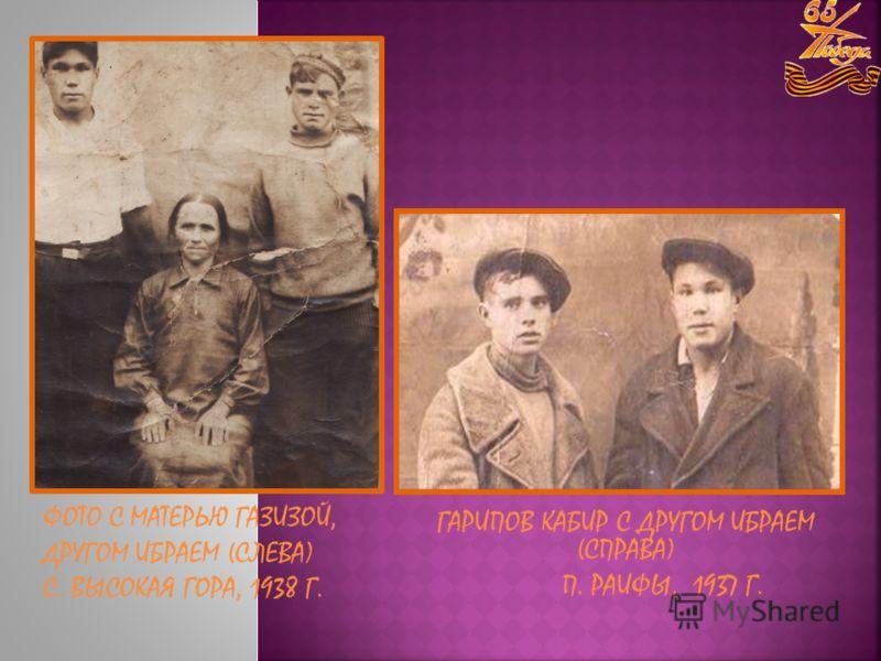 ГАРИПОВ КАБИР С ДРУГОМ ИБРАЕМ (СПРАВА) П. РАИФЫ, 1937 Г. ФОТО С МАТЕРЬЮ ГАЗИЗОЙ, ДРУГОМ ИБРАЕМ (СЛЕВА) С. ВЫСОКАЯ ГОРА, 1938 Г.