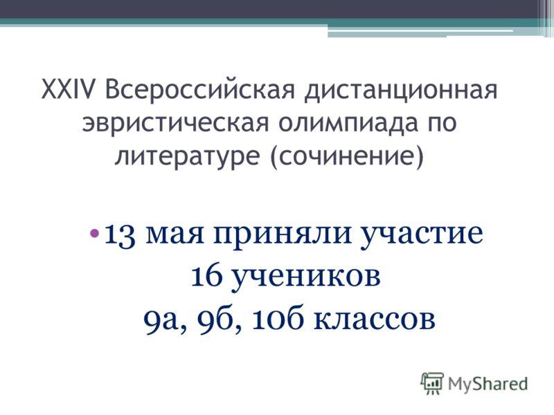 ХХIV Всероссийская дистанционная эвристическая олимпиада по литературе (сочинение) 13 мая приняли участие 16 учеников 9а, 9б, 10б классов