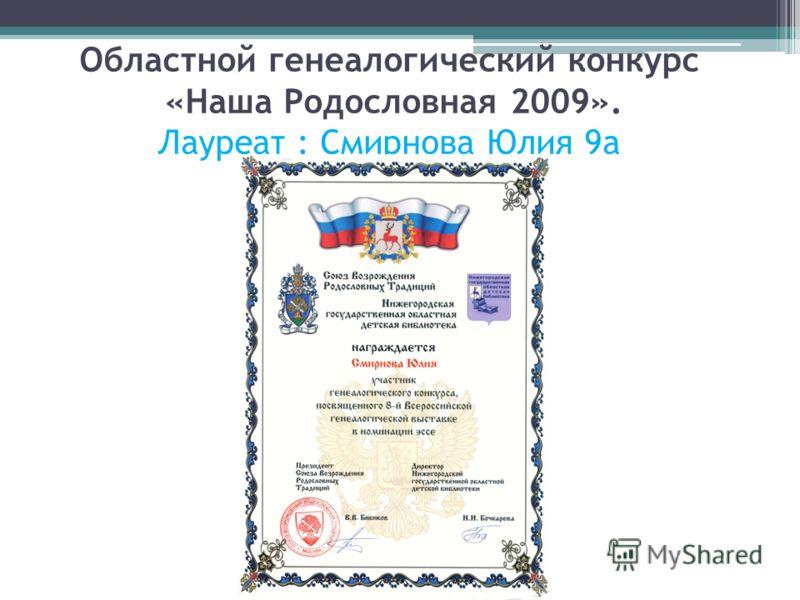 Областной генеалогический конкурс «Наша Родословная 2009». Лауреат : Смирнова Юлия 9а