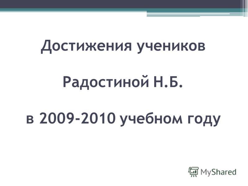 Достижения учеников Радостиной Н.Б. в 2009-2010 учебном году