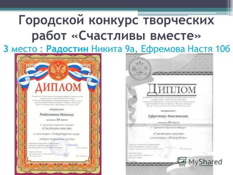 Городской конкурс творческих работ «Счастливы вместе» 3 место : Радостин Никита 9а, Ефремова Настя 10б