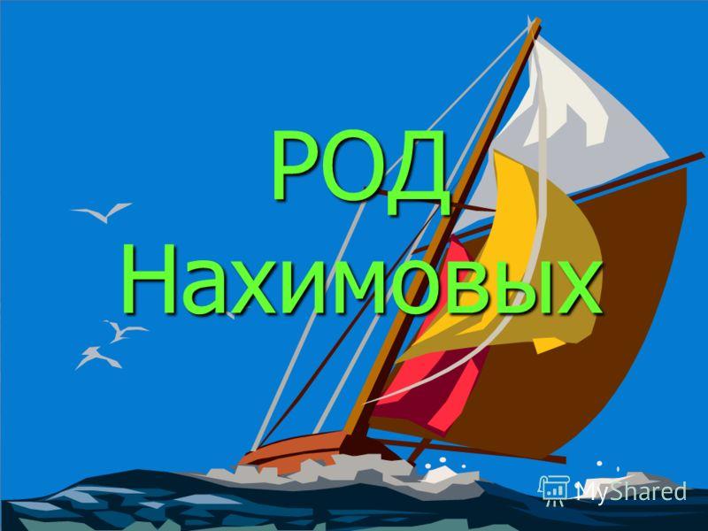 РОД Нахимовых