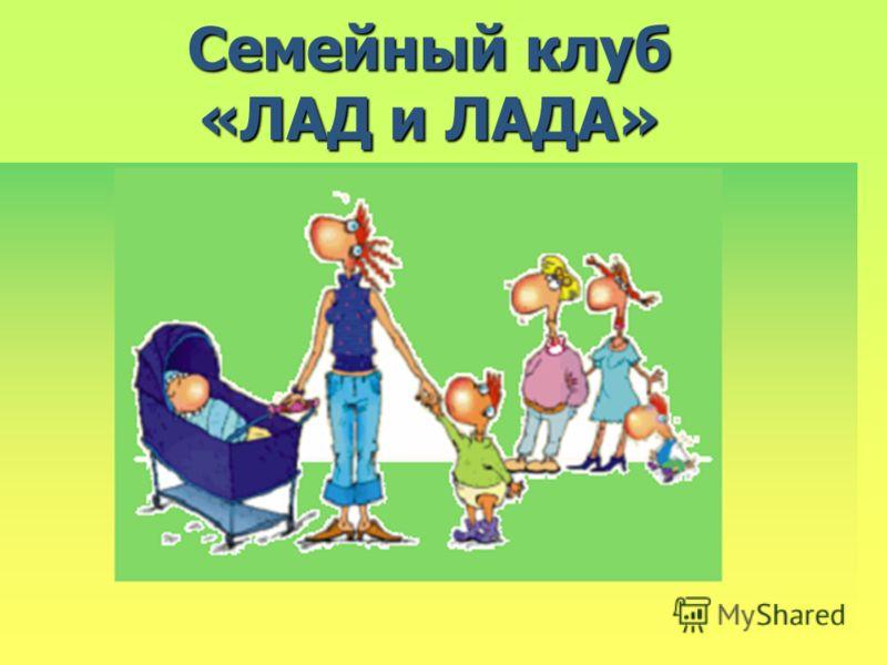 Семейный клуб «ЛАД и ЛАДА»
