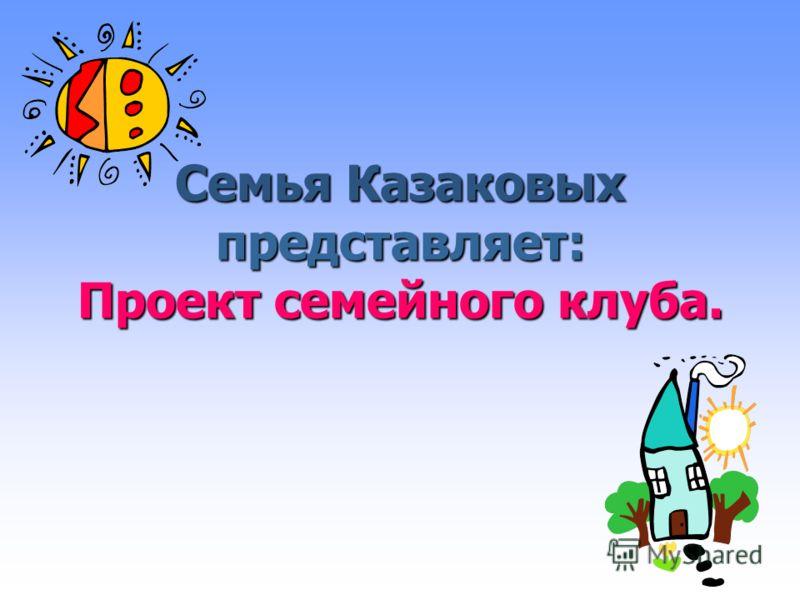 Семья Казаковых представляет: Проект семейного клуба.