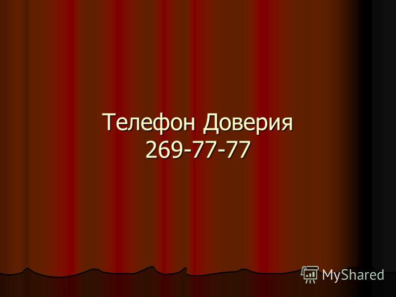 Телефон Доверия 269-77-77