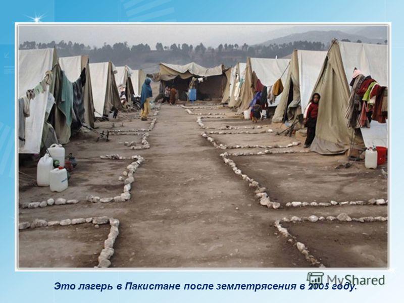 Это лагерь в Пакистане после землетрясения в 2005 году.