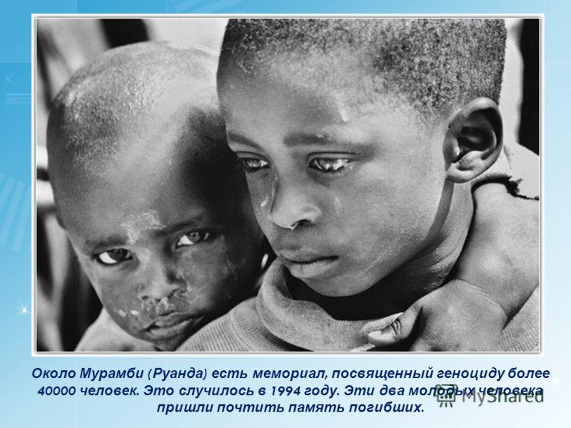 Около Мурамби ( Руанда ) есть мемориал, посвященный геноциду более 40000 человек. Это случилось в 1994 году. Эти два молодых человека пришли почтить память погибших.