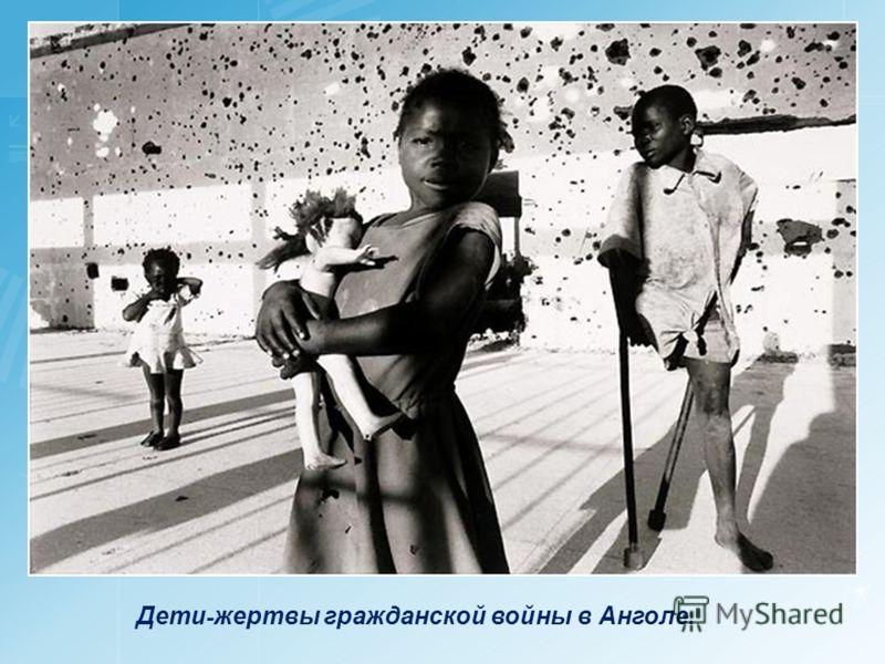 Дети - жертвы гражданской войны в Анголе.