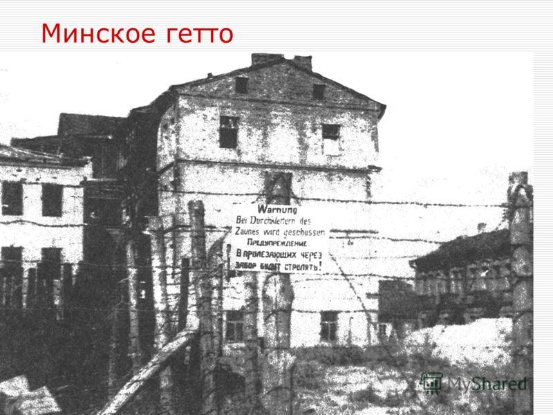 Минское гетто
