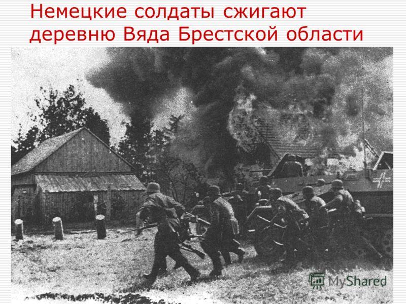 Немецкие солдаты сжигают деревню Вяда Брестской области