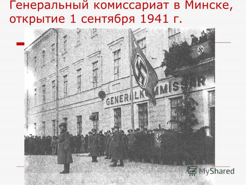 Генеральный комиссариат в Минске, открытие 1 сентября 1941 г.