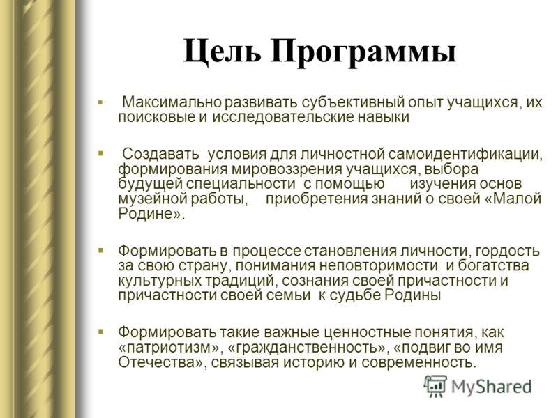 Программа Развития Музея Современной Истории