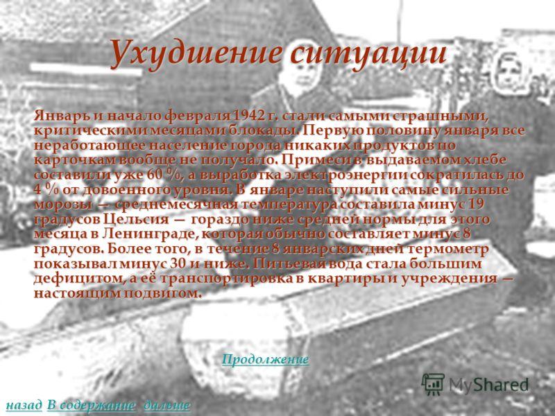Ухудшение ситуации Январь и начало февраля 1942 г. стали самыми страшными, критическими месяцами блокады. Первую половину января все неработающее население города никаких продуктов по карточкам вообще не получало. Примеси в выдаваемом хлебе составили
