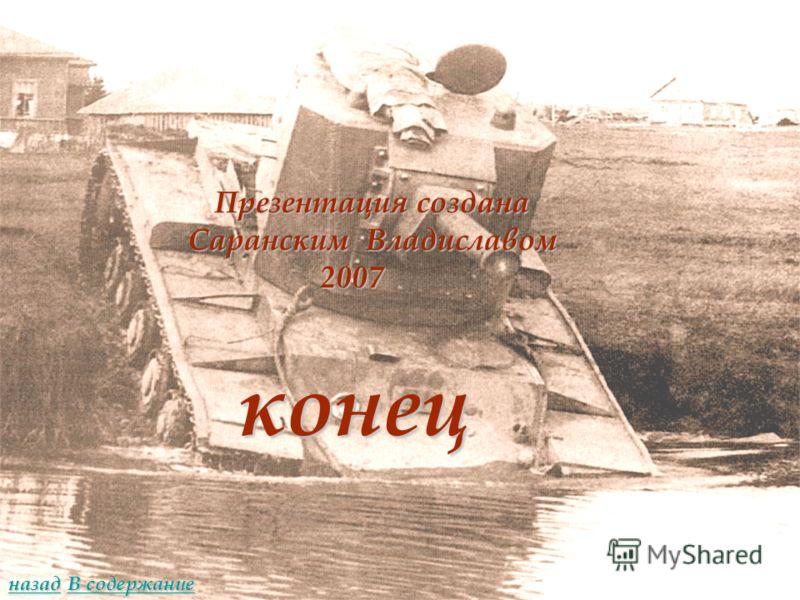 Презентация создана Презентация создана Саранским Владиславом Саранским Владиславом 2007 2007 конец конец назад В содержание В содержание