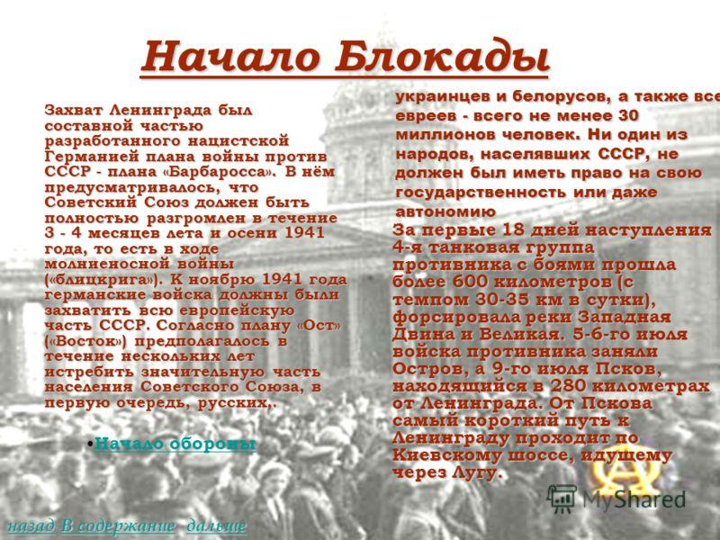 Начало Блокады Захват Ленинграда был составной частью разработанного нацистской Германией плана войны против СССР - плана «Барбаросса». В нём предусматривалось, что Советский Союз должен быть полностью разгромлен в течение 3 - 4 месяцев лета и осени