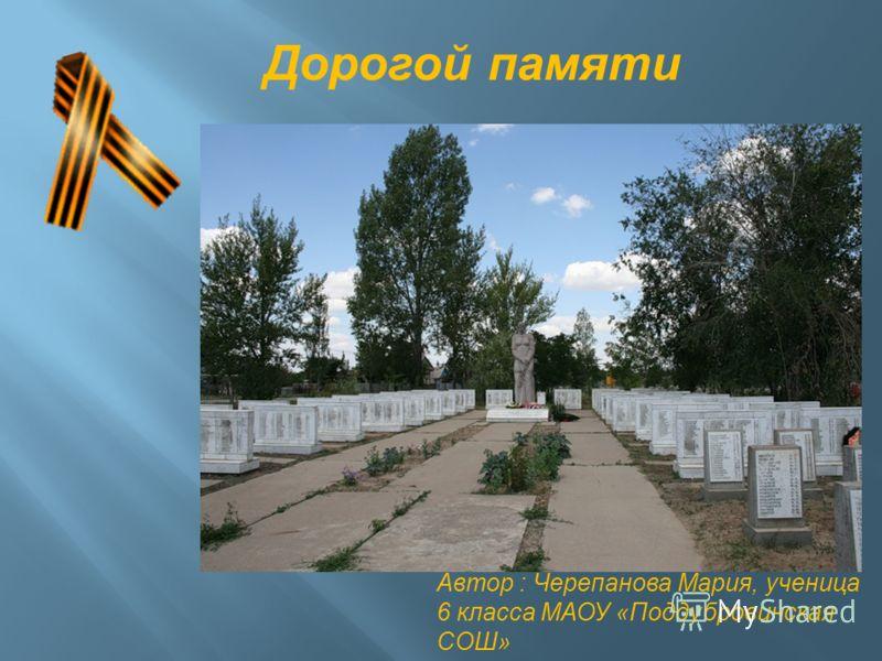 Дорогой памяти Автор : Черепанова Мария, ученица 6 класса МАОУ «Поддубровинская СОШ»