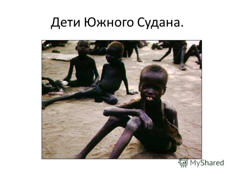 Дети Южного Судана.