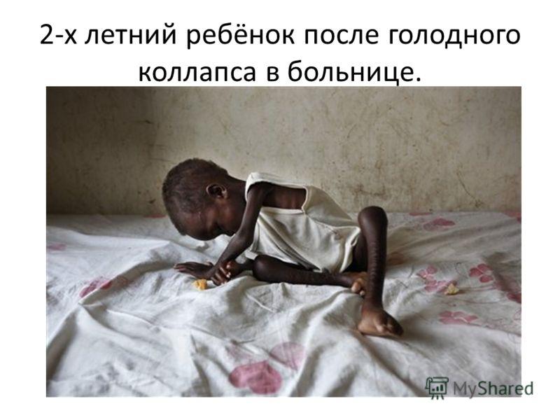 2-х летний ребёнок после голодного коллапса в больнице.