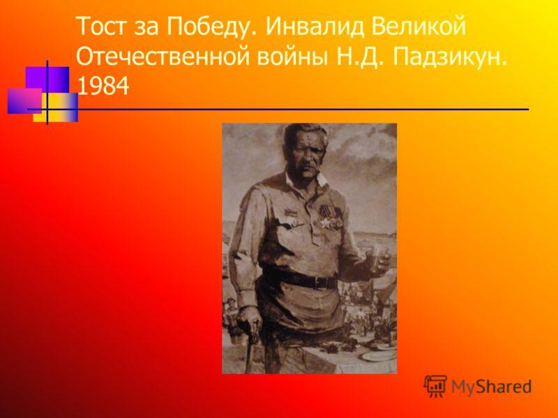 Тост за Победу. Инвалид Великой Отечественной войны Н.Д. Падзикун. 1984