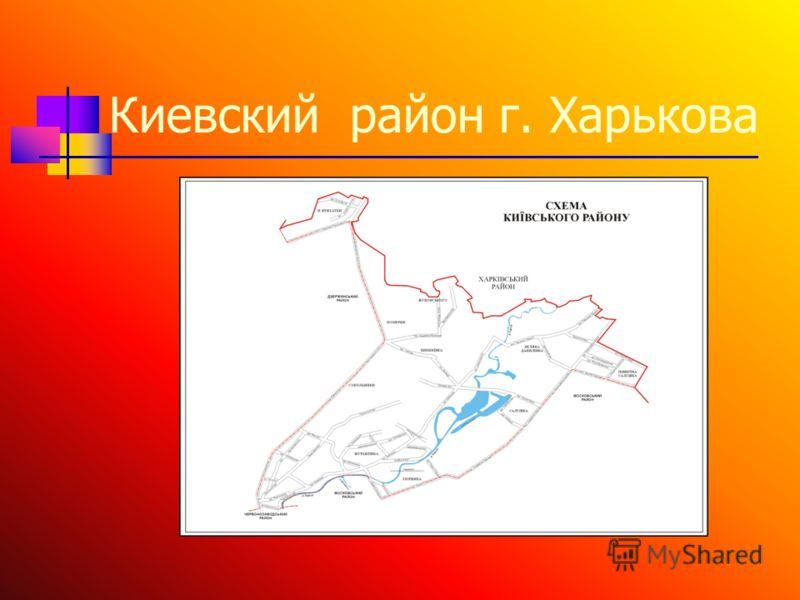 Киевский район г. Харькова