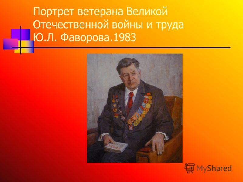 Портрет ветерана Великой Отечественной войны и труда Ю.Л. Фаворова.1983