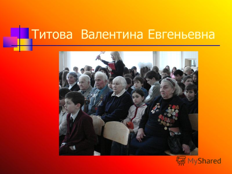 Титова Валентина Евгеньевна