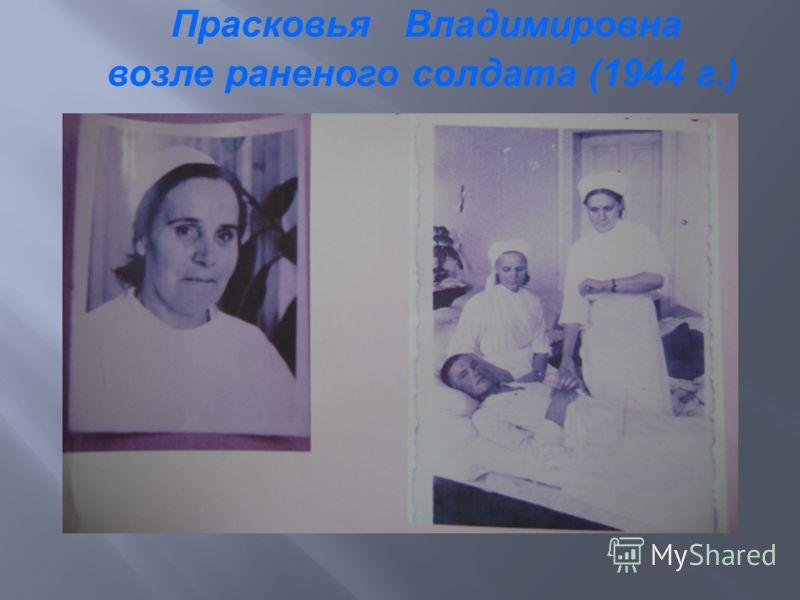 Прасковья Владимировна возле раненого солдата (1944 г.)