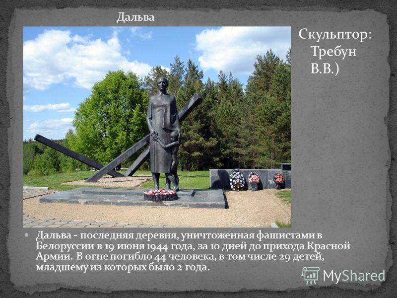 Дальва - последняя деревня, уничтоженная фашистами в Белоруссии в 19 июня 1944 года, за 10 дней до прихода Красной Армии. В огне погибло 44 человека, в том числе 29 детей, младшему из которых было 2 года. Скульптор: Требун В.В.) Дальва