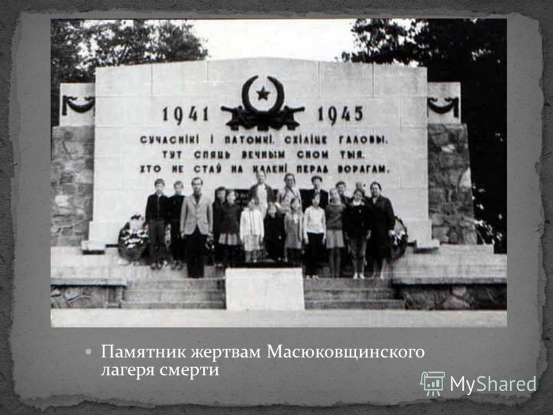 Памятник жертвам Масюковщинского лагеря смерти