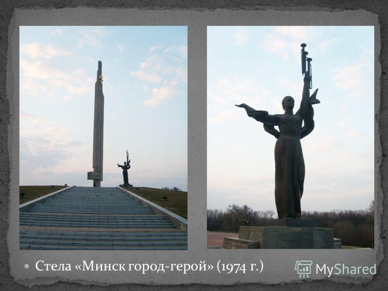 Стела «Минск город-герой» (1974 г.)