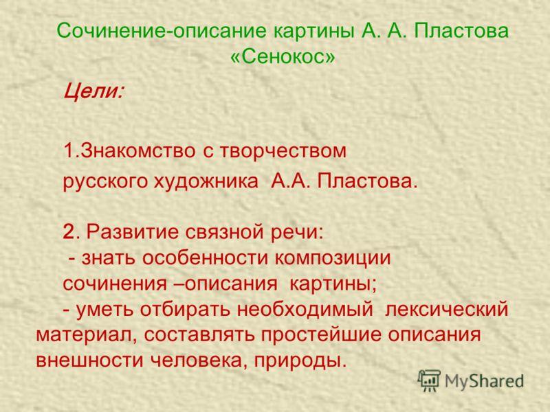 сочинение на тему знакомство с пушкиным 6 класс