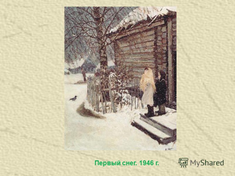 Первый снег. 1946 г.