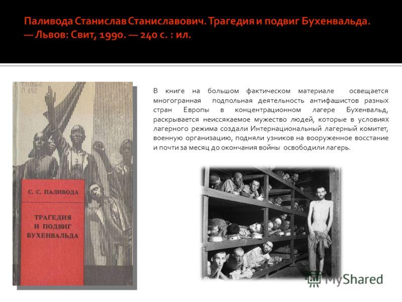 В книге на большом фактическом материале освещается многогранная подпольная деятельность антифашистов разных стран Европы в концентрационном лагере Бухенвальд, раскрывается неиссякаемое мужество людей, которые в условиях лагерного режима создали Инте