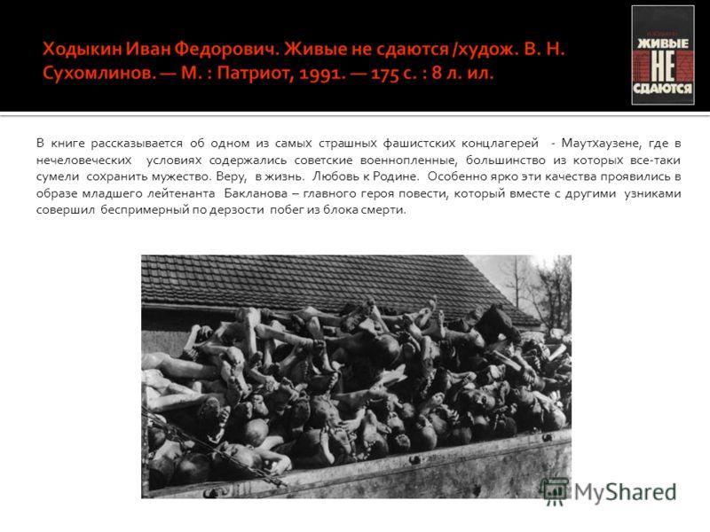 В книге рассказывается об одном из самых страшных фашистских концлагерей - Маутхаузене, где в нечеловеческих условиях содержались советские военнопленные, большинство из которых все-таки сумели сохранить мужество. Веру, в жизнь. Любовь к Родине. Особ