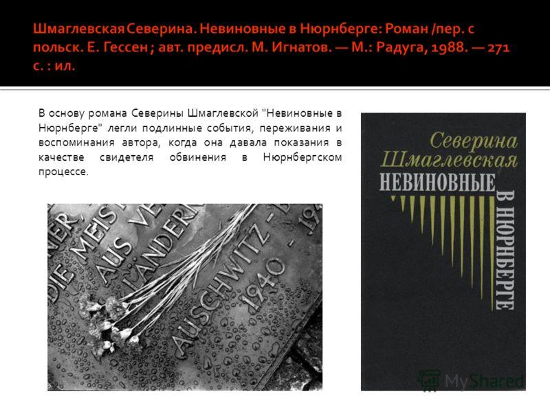 В основу романа Северины Шмаглевской