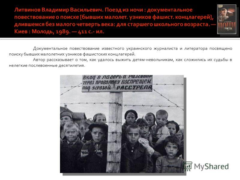 Документальное повествование известного украинского журналиста и литератора посвящено поиску бывших малолетних узников фашистских концлагерей. Автор рассказывает о том, как удалось выжить детям-невольникам, как сложились их судьбы в нелегкие послевое