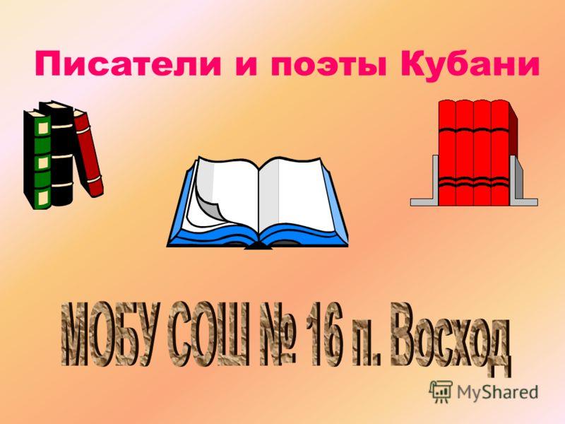 Писатели и поэты Кубани