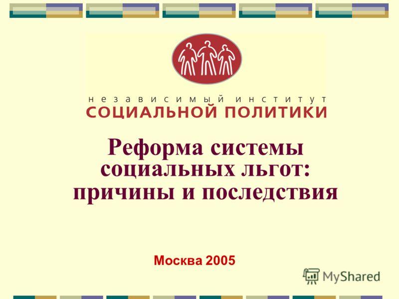 Реформа системы социальных льгот: причины и последствия Москва 2005
