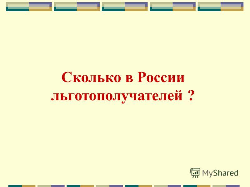 Сколько в России льготополучателей ?