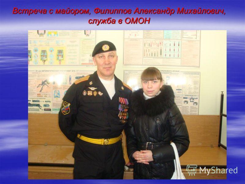 Встреча с майором, Филиппов Александр Михайлович, служба в ОМОН