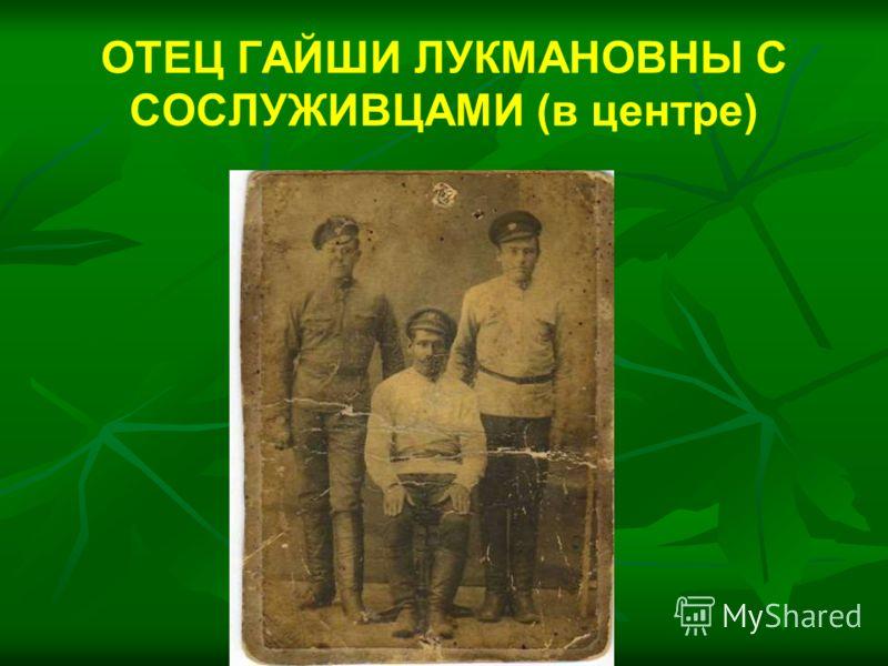 ОТЕЦ ГАЙШИ ЛУКМАНОВНЫ С СОСЛУЖИВЦАМИ (в центре)