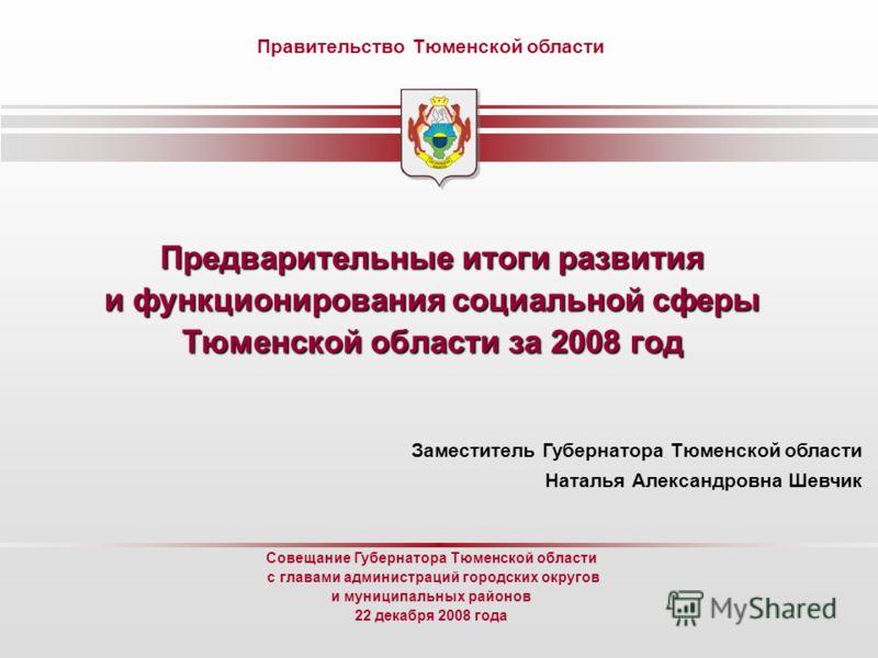 1 Предварительные итоги развития и функционирования социальной сферы Тюменской области за 2008 год Совещание Губернатора Тюменской области с главами администраций городских округов и муниципальных районов 22 декабря 2008 года Правительство Тюменской