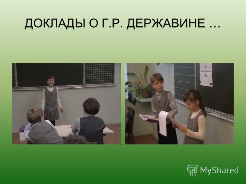 ДОКЛАДЫ О Г.Р. ДЕРЖАВИНЕ …