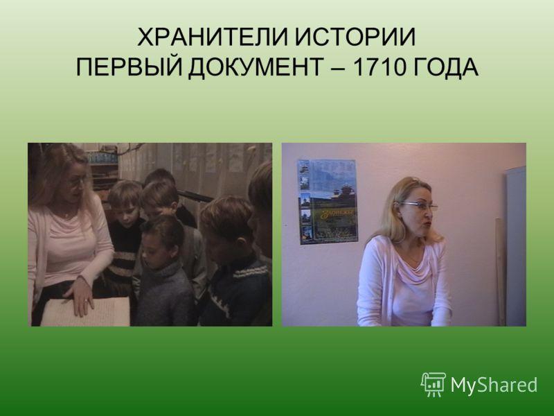 ХРАНИТЕЛИ ИСТОРИИ ПЕРВЫЙ ДОКУМЕНТ – 1710 ГОДА