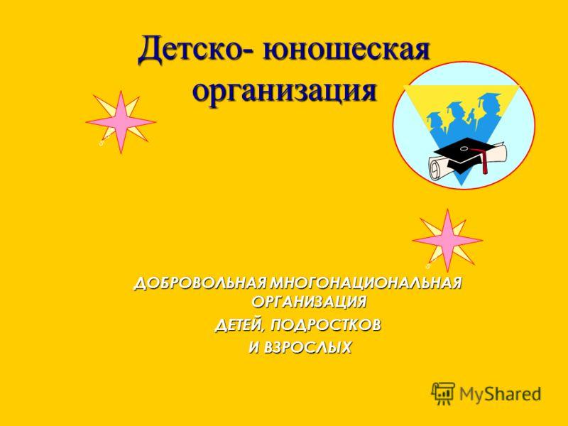 КРАСНОПЕРЕКОПСК А Р КРЫМ Учебно- воспитательный комплекс «школа-УПК» 1 «школа-УПК» 1