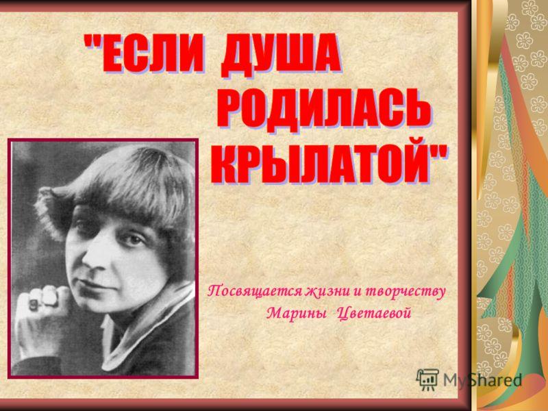 Посвящается жизни и творчеству Марины Цветаевой