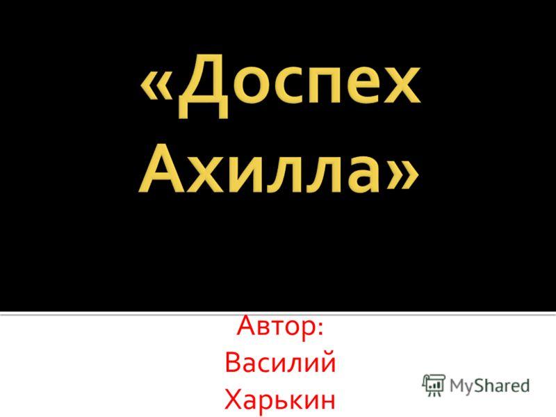 Автор: Василий Харькин Песнь первая.