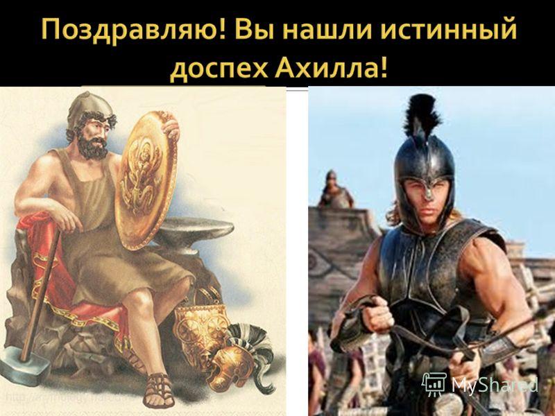 Так выглядел Ахилл во время Троянской войны!