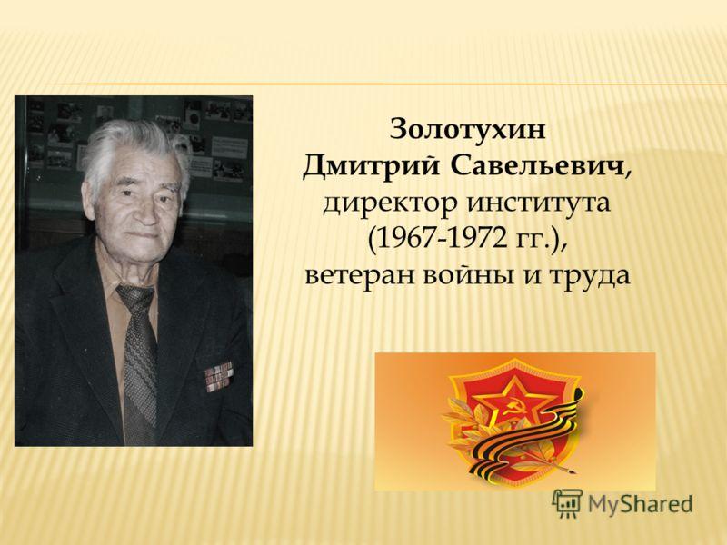 Золотухин Дмитрий Савельевич, директор института (1967-1972 гг.), ветеран войны и труда