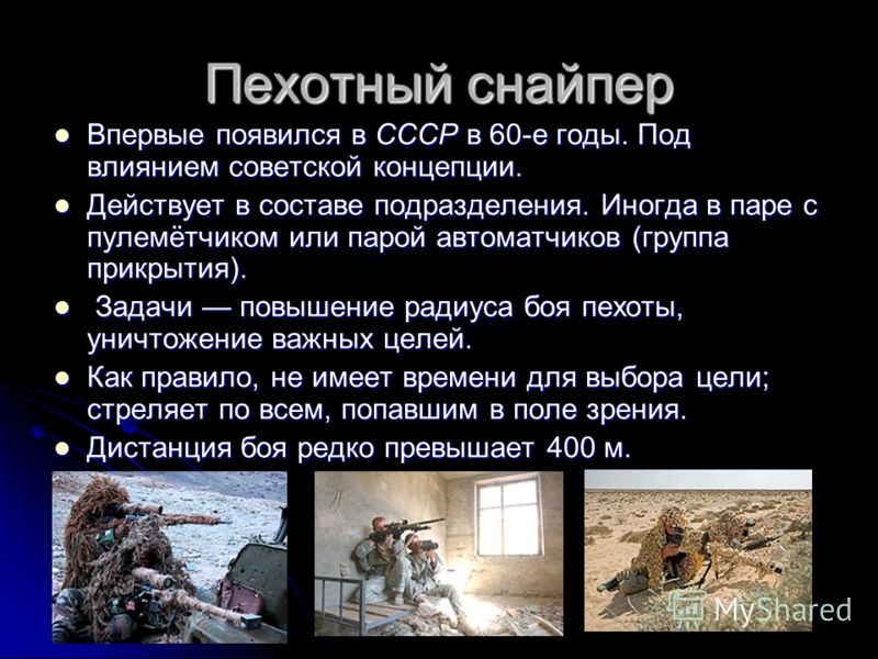 Пехотный снайпер Впервые появился в СССР в 60-е годы. Под влиянием советской концепции. Впервые появился в СССР в 60-е годы. Под влиянием советской концепции. Действует в составе подразделения. Иногда в паре с пулемётчиком или парой автоматчиков (гру